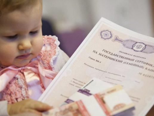 можно ли получить материнский капитал на 1 ребенка