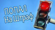 Штраф за красный свет светофора в 2020 году