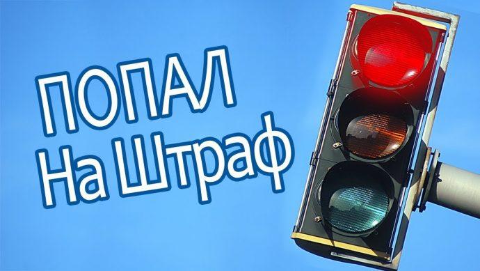 нарушение пдд на светофоре