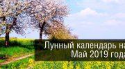 Календарь лунный на май 2019 года