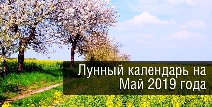 лунный календарь на май 2019 года
