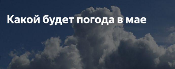 какой будет погода в мае 2019 года