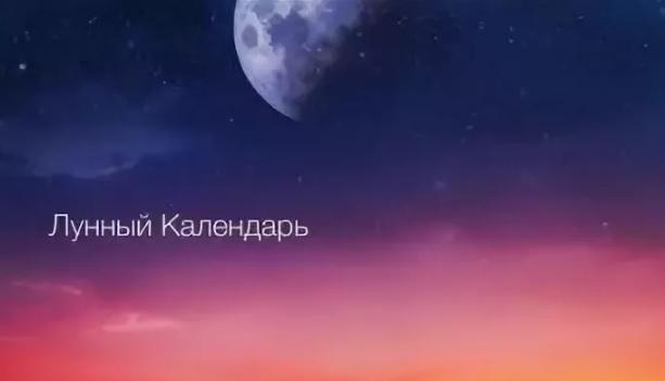 лунные фазы май 2019