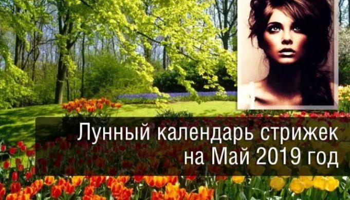 олунный каледндарь для стрижек и косметики на май