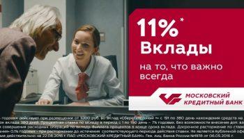 Банк МКБ вклады для физических лиц в 2019 году