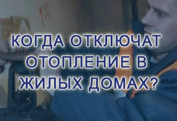 отклюяение отопления в москве 2019