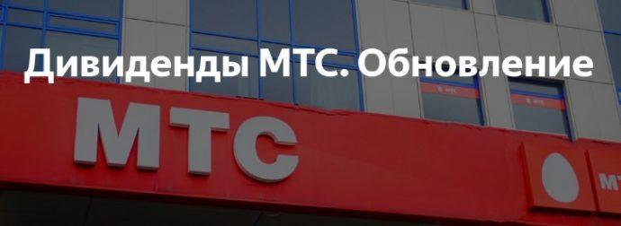 дивиденды МТС в 2019 году