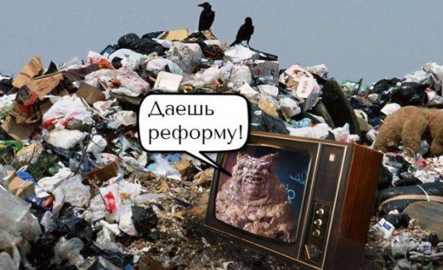 смысл мусорной реформы зачем ее делали