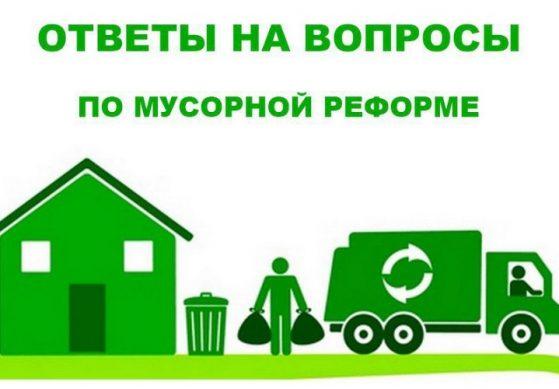ответы на вопросы по мусорной реформе
