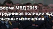 Что ждет МВД в 2019 году