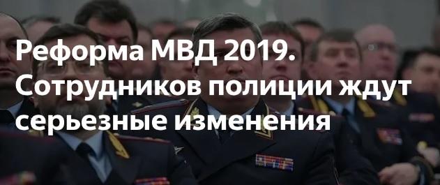 что ожидает МВД в 2019 году реформы