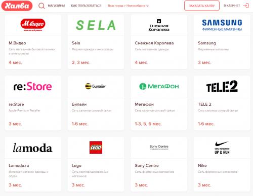 магазины партнеры карты халва от совкомбанка