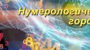 Нумерологический гороскоп на май 2019 года