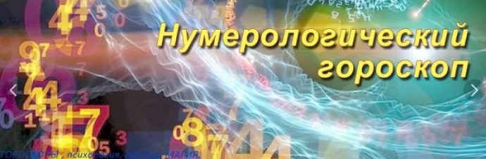 нумерологический гороскоп на май