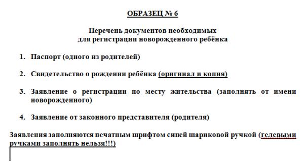 документы для прописки ребенка в квартире 2019 год