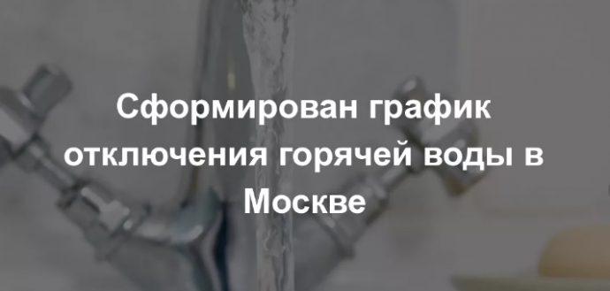 отключение воды в москве 2019