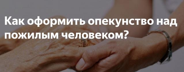 опекунство над пожилыми людьми в 2019 году