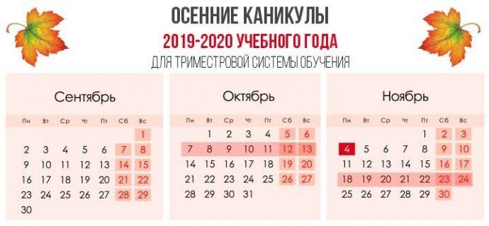 осенние каникулы в октябре 2019