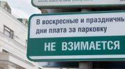 Дни бесплатной парковки в Москве в 2019 году