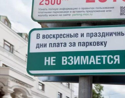в какие дни парковка в Москве в 2019 году бесплатная