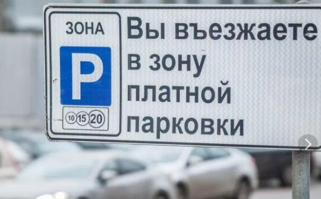 зоны бесплатной парковки в москве по выходным и праздникам 2019