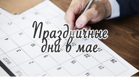 празднчные дни в мае как отдыхаем на 9 мая