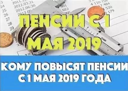 кому повысят пенсии с 1 мая 2019 года