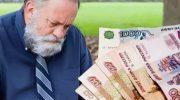 Каким пенсионерам повысят пенсию до прожиточного уровня