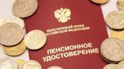 Прибавка к пенсии на сегодня, 10.04.19, неработающим пенсионерам в Москве