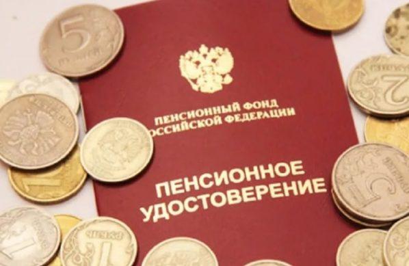 на сколько сегодня выросли пенсии в москве и московской области