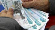 """Пенсионеры получат недостающие с начала года выплаты"""""""