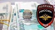 Повышение зарплаты сотрудникам полиции в 2019 году: