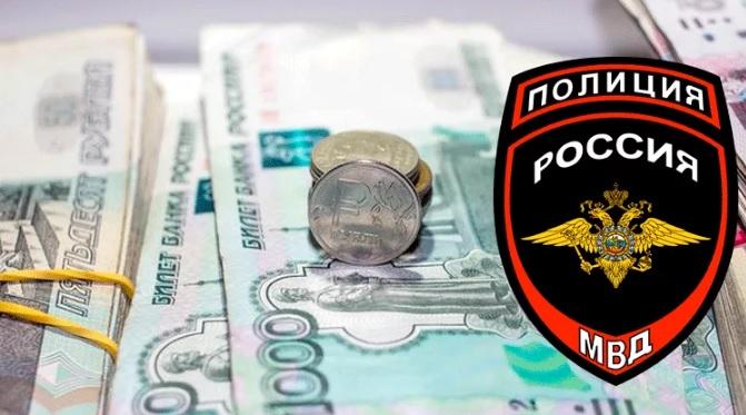 повышение зарплаты полицейским в 2019 году будет или нет