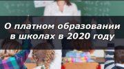 Платное образование в школе с 2019 года