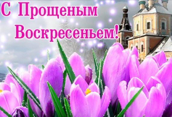 прощеное воскресение открытки