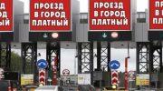 Плата за въезд в города в России