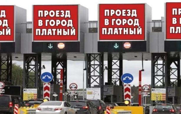 платный проезд в города в россии в 2019 году