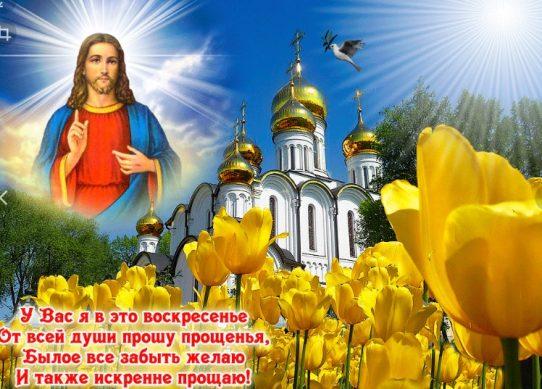 Красивые открытки с Прощеным воскресеньем с надписями