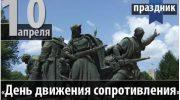 Какой праздник 10 апреля отметят в России и мире?