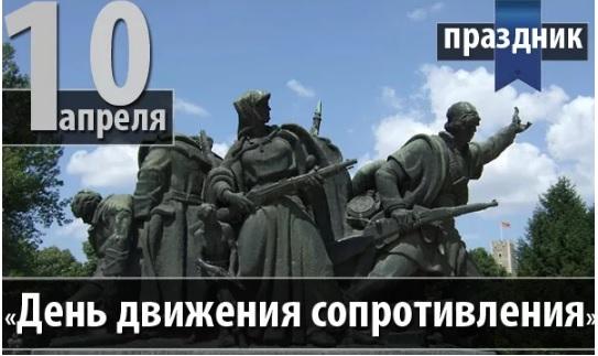 медународный день движения сопротивления 10 апреля