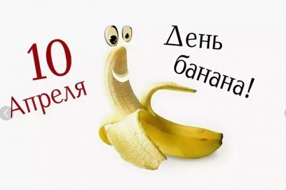 международный день банана