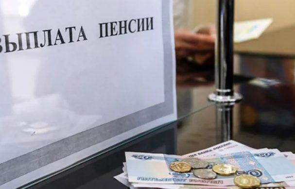 график выплаты пенсии досрочно в мае 2019