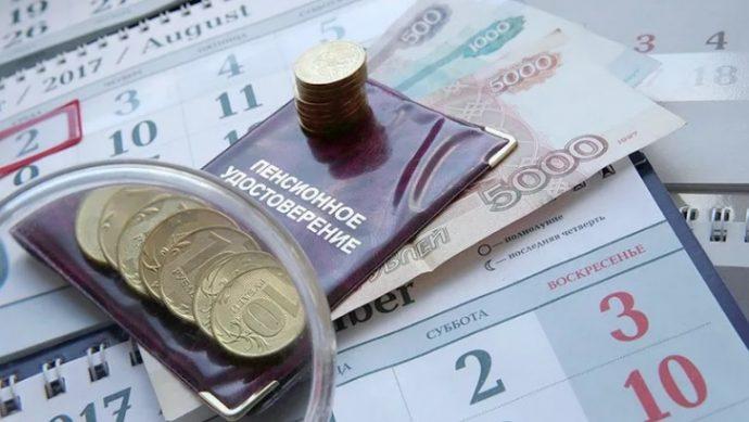график выплаты пенсии на длинных выходных