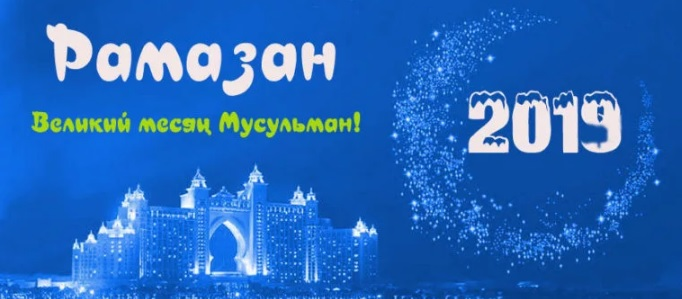 рамадан в 2019 году точная дата