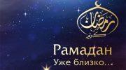 Рамадан 2019 начало и конец в России, Ураза 2019 в Москве