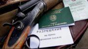 Как продлить разрешение на охотничье оружие в 2019 году