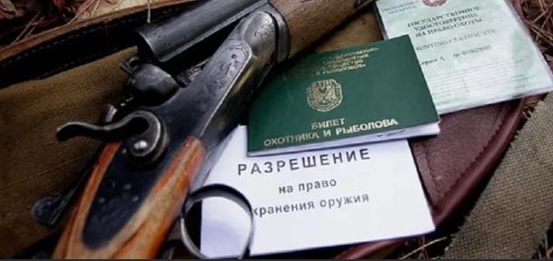 разрешение на охотничье ружье