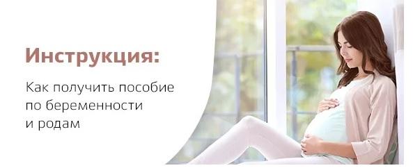 инструкция по получению декретных выплат 2019 украина