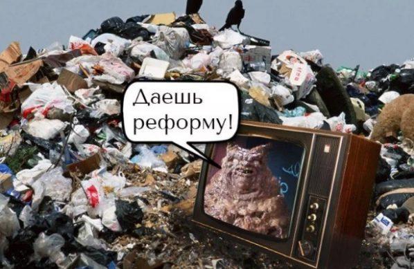 мусорная реформа 2019 какие новости