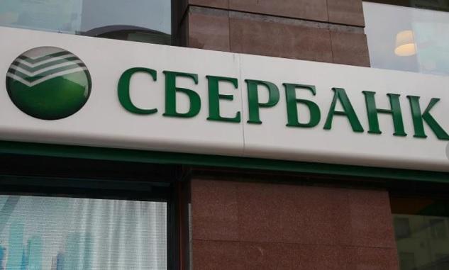 сервис сбербанк инкассация 2019